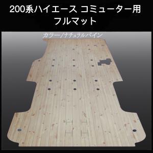 200系ハイエース /レジアス エース コミューター用フルフロアーマット/フローリング ナチュラルパイン|skil-store