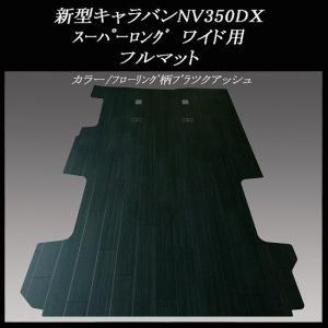 新型 キャラバンNV350DXスーパーロング ワイドバン用フルフロアーマット/ブラックアッシュ skil-store