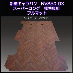 新型キャラバンNV350DXスーパーロング 標準幅用フルフロアーマット/ヘリンボーン ブラウン|skil-store