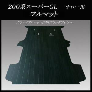 200系ハイエース/レジアスエース スーパーGL用フルフロアーマット/フローリング ブラックアッシュ|skil-store