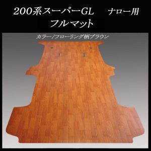 200系ハイエース/レジアスエース スーパーGL用フルフロアーマット/フローリング ブラウン|skil-store