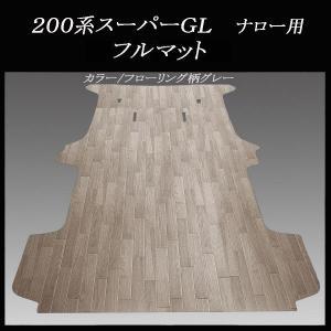 200系ハイエース/レジアスエース スーパーGL用フルフロアーマット/フローリング グレー|skil-store