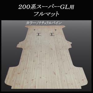 200系ハイエース/レジアスエース スーパーGL用フルフロアーマット/フローリング ナチュラルパイン|skil-store
