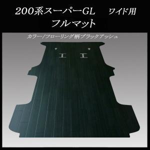 200系ハイエース/レジアスエース スーパーGLワイドボデー用フルフロアーマット/フローリング ブラックアッシュ|skil-store