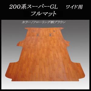 200系ハイエース/レジアスエース スーパーGLワイドボデー用フルフロアーマット/フローリング ブラウン|skil-store