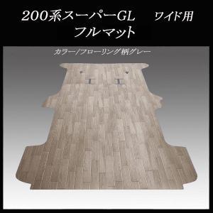 200系ハイエース/レジアスエース スーパーGLワイドボデー用フルフロアーマット/フローリング グレー|skil-store