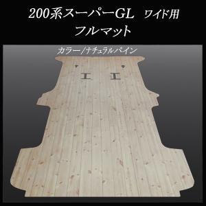 200系ハイエース/レジアスエース スーパーGLワイドボデー用フルフロアーマット/フローリング ナチュラルパイン|skil-store