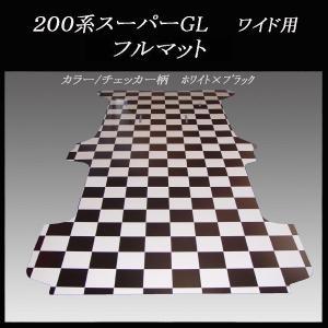 200系ハイエース/レジアスエース スーパーGLワイドボデー用フルフロアーマット/フローリング 白黒チェッカー|skil-store
