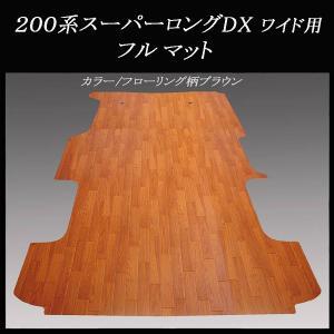 200系ハイエース/レジアスエース DXスーパーロング ワイドボデー用フルフロアーマット/フローリング ブラウン|skil-store