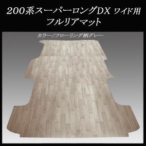 200系ハイエース/レジアスエース DXスーパーロング ワイドボデー用フルフロアーマット/フローリング グレー|skil-store