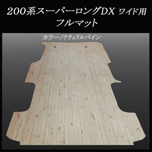 200系ハイエース/レジアスエース DXスーパーロング ワイドボデー用フルフロアーマット/フローリング ナチュラルパイン|skil-store