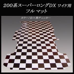 200系ハイエース/レジアスエース DXスーパーロング ワイドボデー用フルフロアーマット/フローリング 白黒チェッカー|skil-store