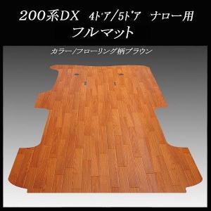 200系ハイエース/レジアスエース DX標準幅ボデー用フルフロアーマット/フローリング ブラウン|skil-store
