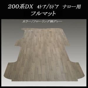 200系ハイエース/レジアスエース DX標準幅ボデー用フルフロアーマット/フローリング グレー|skil-store