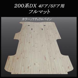 200系ハイエース/レジアスエース DX標準幅ボデー用フルフロアーマット/フローリング ナチュラルパイン|skil-store