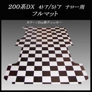 200系ハイエース/レジアスエース DX標準幅ボデー用フルフロアーマット/白黒チェッカー|skil-store