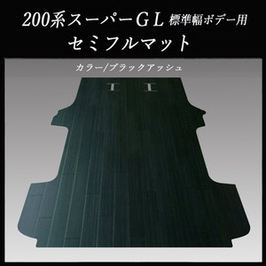 200系ハイエース/レジアスエース スーパーGL用セミフル フロアーマット/フローリング ブラックアッシュ|skil-store