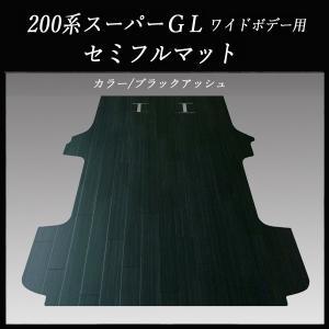 200系ハイエース/レジアスエース スーパーGLワイド用セミフル フロアーマット/フローリング ブラックアッシュ|skil-store
