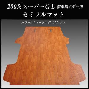 200系ハイエース/レジアスエース スーパーGL用セミフル フロアーマット/フローリング ブラウン|skil-store