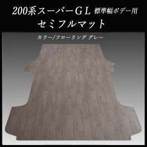 200系ハイエース/レジアスエース スーパーGL用セミフル フロアーマット/フローリング グレー|skil-store