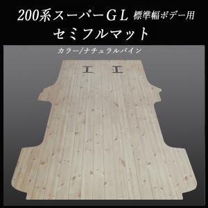 200系ハイエース/レジアスエース スーパーGL用セミフル フロアーマット/フローリング ナチュラルパイン|skil-store