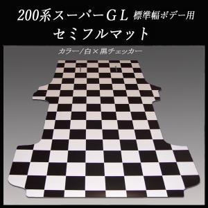 200系ハイエース/レジアスエース スーパーGL用セミフル フロアーマット/フローリング 白黒チェッカー|skil-store