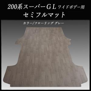 200系ハイエース/レジアスエース スーパーGLワイド用セミフル フロアーマット/フローリング グレー|skil-store