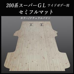 200系ハイエース/レジアスエース スーパーGLワイド用セミフル フロアーマット/フローリング ナチュラルパイン|skil-store