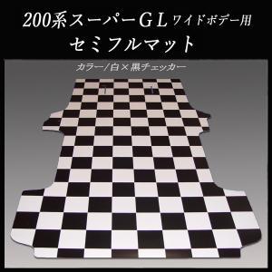 200系ハイエース/レジアスエース スーパーGLワイド用セミフル フロアーマット/フローリング 白黒チェッカー|skil-store