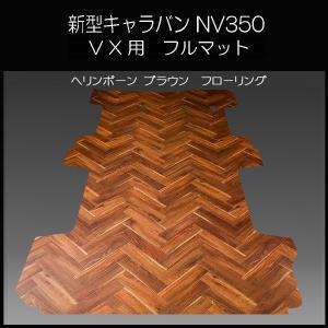 ★新型キャラバン NV350VX5ドア用フルフロアーマット/フローリング ヘリンボーン ブラウン|skil-store