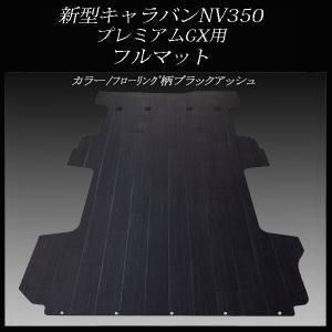新型キャラバンNV350プレミアムGXフルフロアーマット/ブラックアッシュ|skil-store