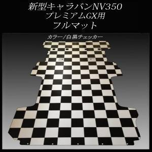 新型キャラバンNV350プレミアムGXフルフロアーマット/白黒チェッカー skil-store