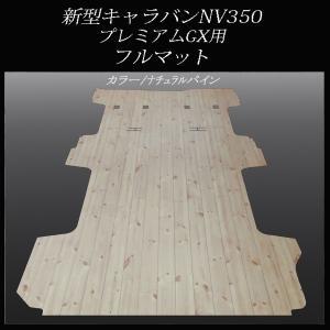 新型キャラバンNV350プレミアムGXフルフロアーマット/フローリング ナチュラルパイン|skil-store