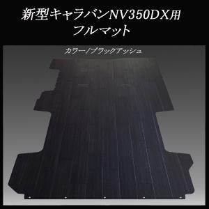 新型キャラバンNV350DX用フルフロアーマット/ブラックアッシュ|skil-store