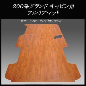200系ハイエース/レジアスエース グランドキャビン用フルフロアーマット/フローリング ブラウン skil-store