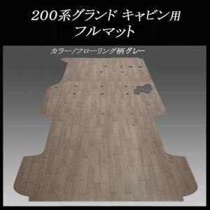 200系ハイエース/レジアスエース グランドキャビン用フルフロアーマット/フローリング グレー skil-store