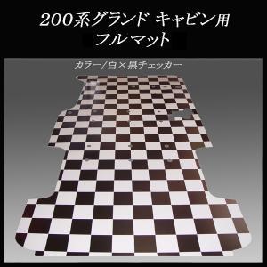 200系ハイエース/レジアスエース グランドキャビン用フルフロアーマット/白黒チェッカー skil-store