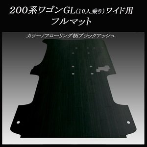200系ハイエース/レジアスエース ワゴンGL用フルフロアーマット/フローリング ブラックアッシュ|skil-store
