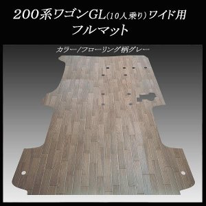 200系ハイエース/レジアスエース ワゴンGL用フルフロアーマット/フローリング グレー|skil-store