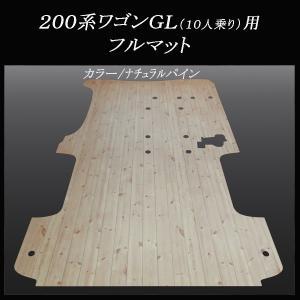 200系ハイエース/レジアスエース ワゴンGL用フルフロアーマット/フローリング ナチュラルパイン|skil-store