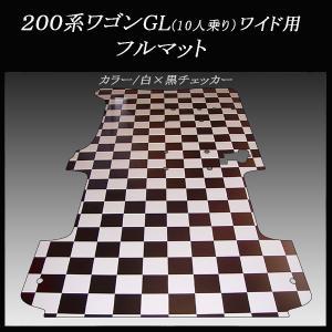 200系ハイエース/レジアスエース ワゴンGL用フルフロアーマット/白黒チェッカー|skil-store