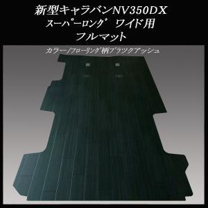 新型キャラバンNV350DXスーパーロング ワイドバン用フルフロアーマット/フローリング ブラックアッシュ skil-store