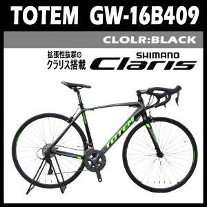 ロードバイク 本体 最新モデルTOTEM クラリス搭載 デュアルコントロール シマノ16段変速 前後...