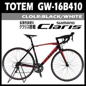 ロードバイク 自転車 スポーツバイク バイク ロードレーサー デュアルコントロール クラリス シマノ...