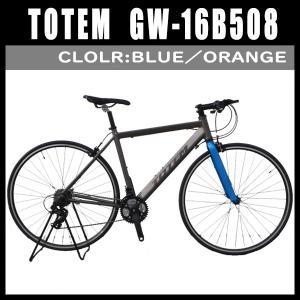 クロスバイク 本体 自転車 TOTEM シマノ21段変速 前後クイックハブ 超軽量アルミフレーム 16B508 カラー(ブルー、オレンジ、ガンメタ)選択可 最新モデル