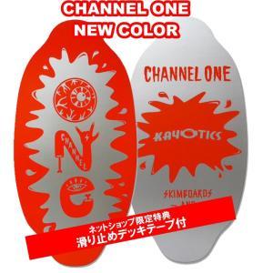 フラットスキム ランド Kayotics カヨティックス 「Channel-One」レッド×シルバー Size:99.5cm×49.5cm デッキテープ付|skimpeace-store