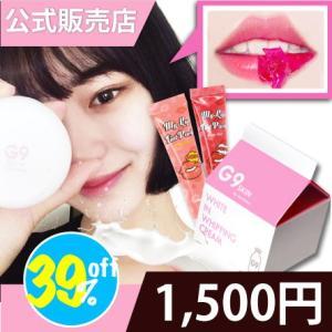 【お得セット】[G9SKIN/G9スキン] White In Whipping Cream + My Lip Tint Pack / ホワイトインホイッピングクリーム 50g + マイリップティントパック 15g 美白