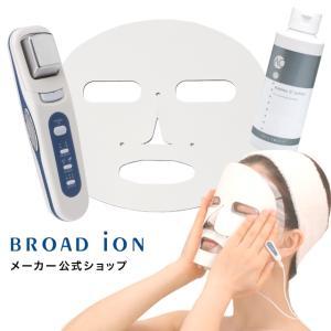 イオン導入器ブロードイオン トライアルセット メーカー直販   アミノ酸+ビタミンC配合イオン導入化粧水・コインマスク付 美顔器セット スキンロジカル skinlogical