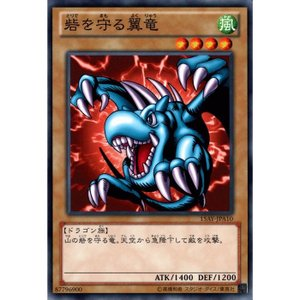 砦を守る翼竜 【N】_|skip-y