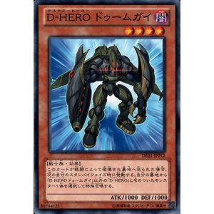 D−HERO ドゥームガイ 【N】_|skip-y